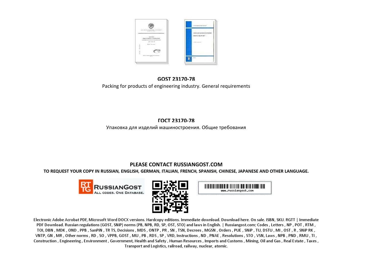 Гост 23170 скачать pdf
