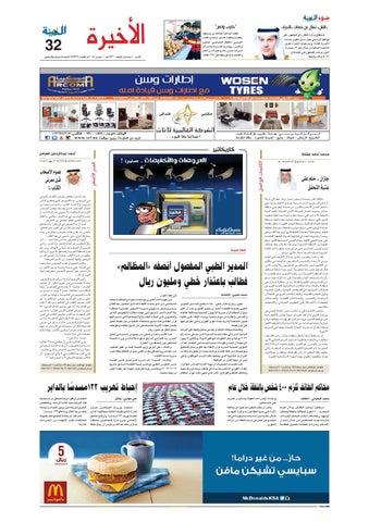 eeb6f64801867 Madina 20150301 by Al-Madina Newspaper - issuu