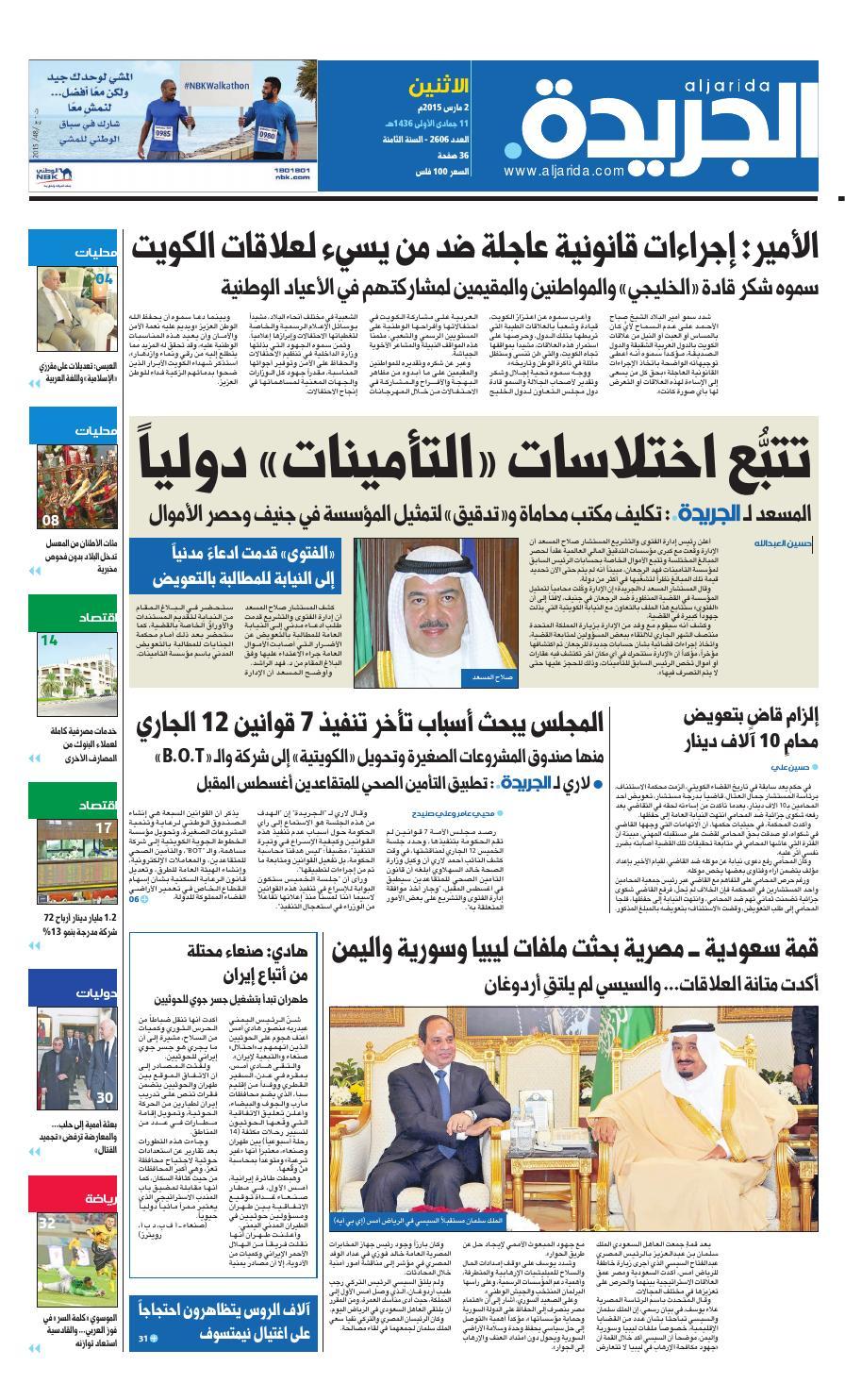 7e661fc7db0d4 عدد الجريدة 2 مارس 2015 by Aljarida Newspaper - issuu
