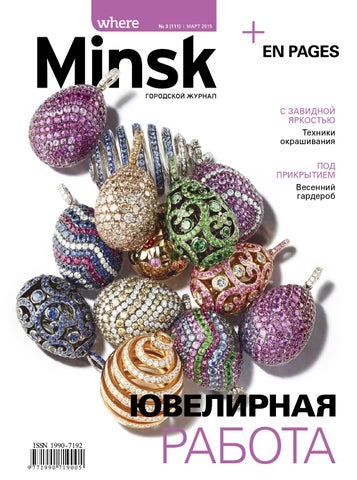 091109673b68 where Minsk - January 2015 #109 by where Minsk - issuu
