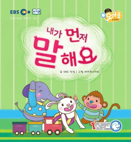 Childrens Stories Pdf