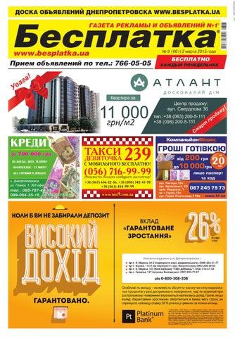 Besplatka dneprpetrovsk 02 03 2015 by besplatka ukraine - issuu f1a75651a40