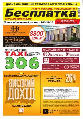 96f849e5 Besplatka kharkov 02 03 2015 by besplatka ukraine - issuu