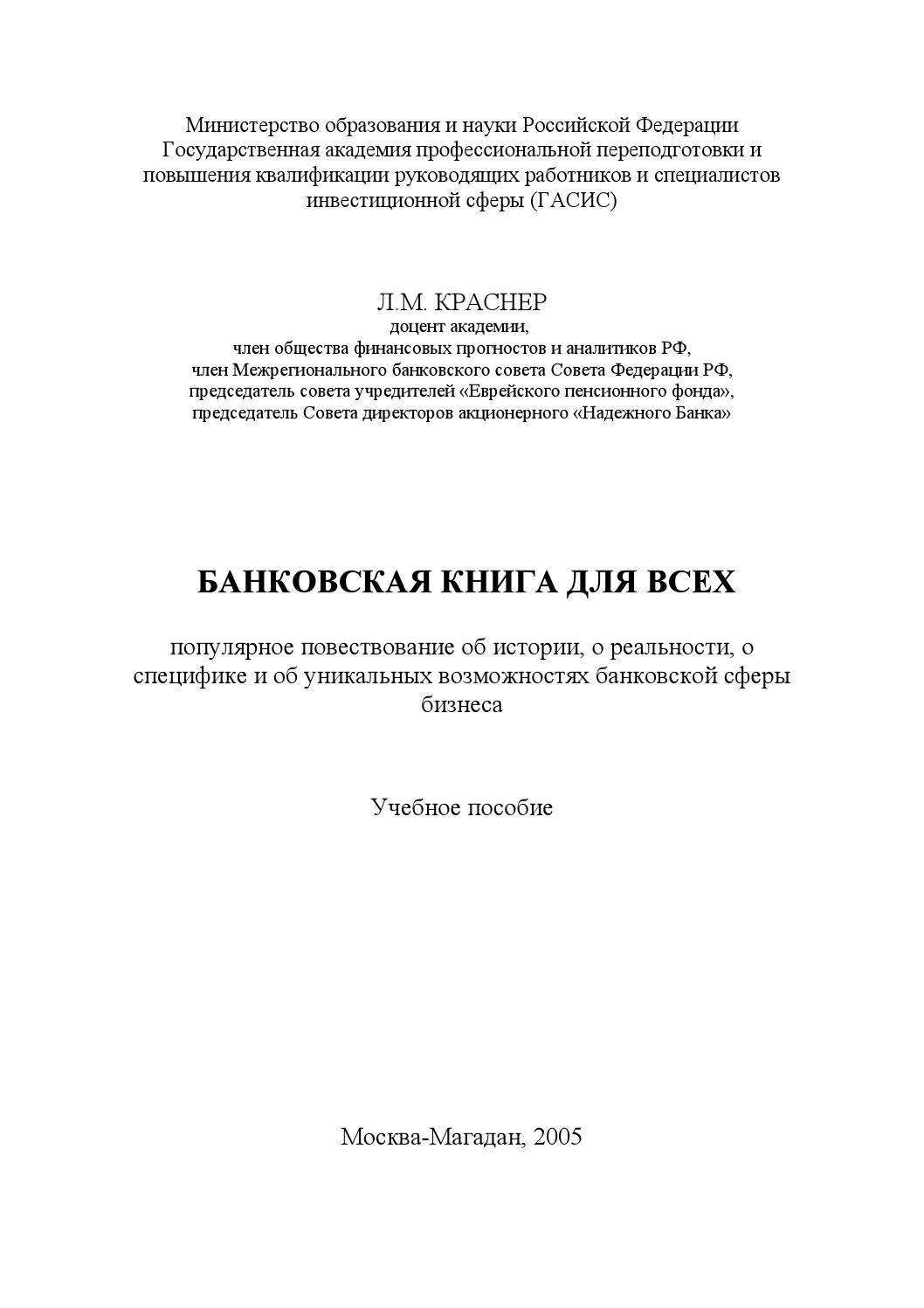 Притензионное письмо на востановление кбм