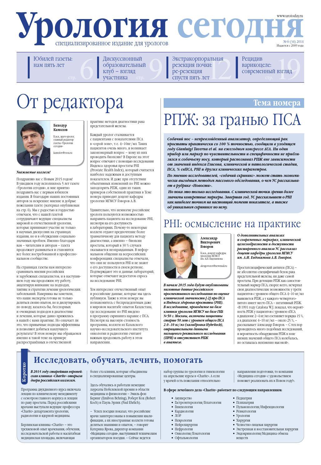 """Газета """"Урология сегодня"""" №6(34) за 2014 год by Makc Zelensky - issuu"""