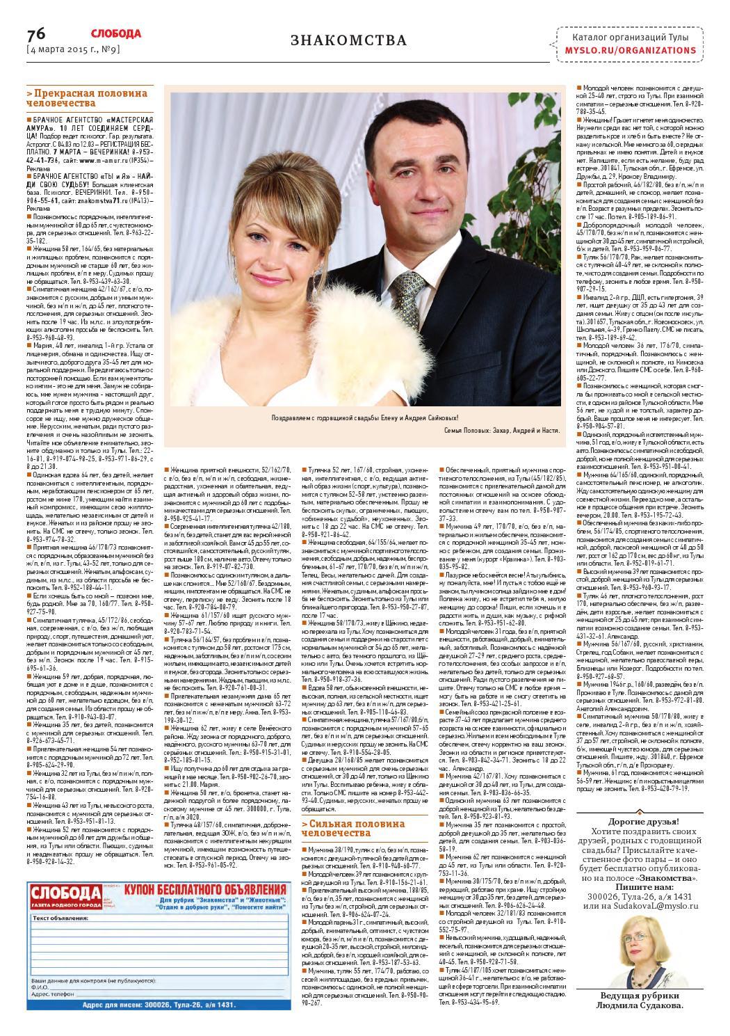 Слобода в газете знакомстве тула о объявления