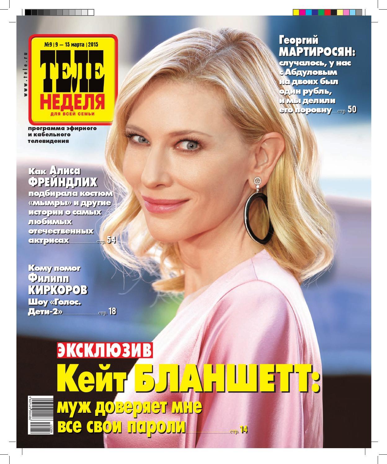 Животик Ксении Назаровой – Агент Национальной Безопасности (1999)