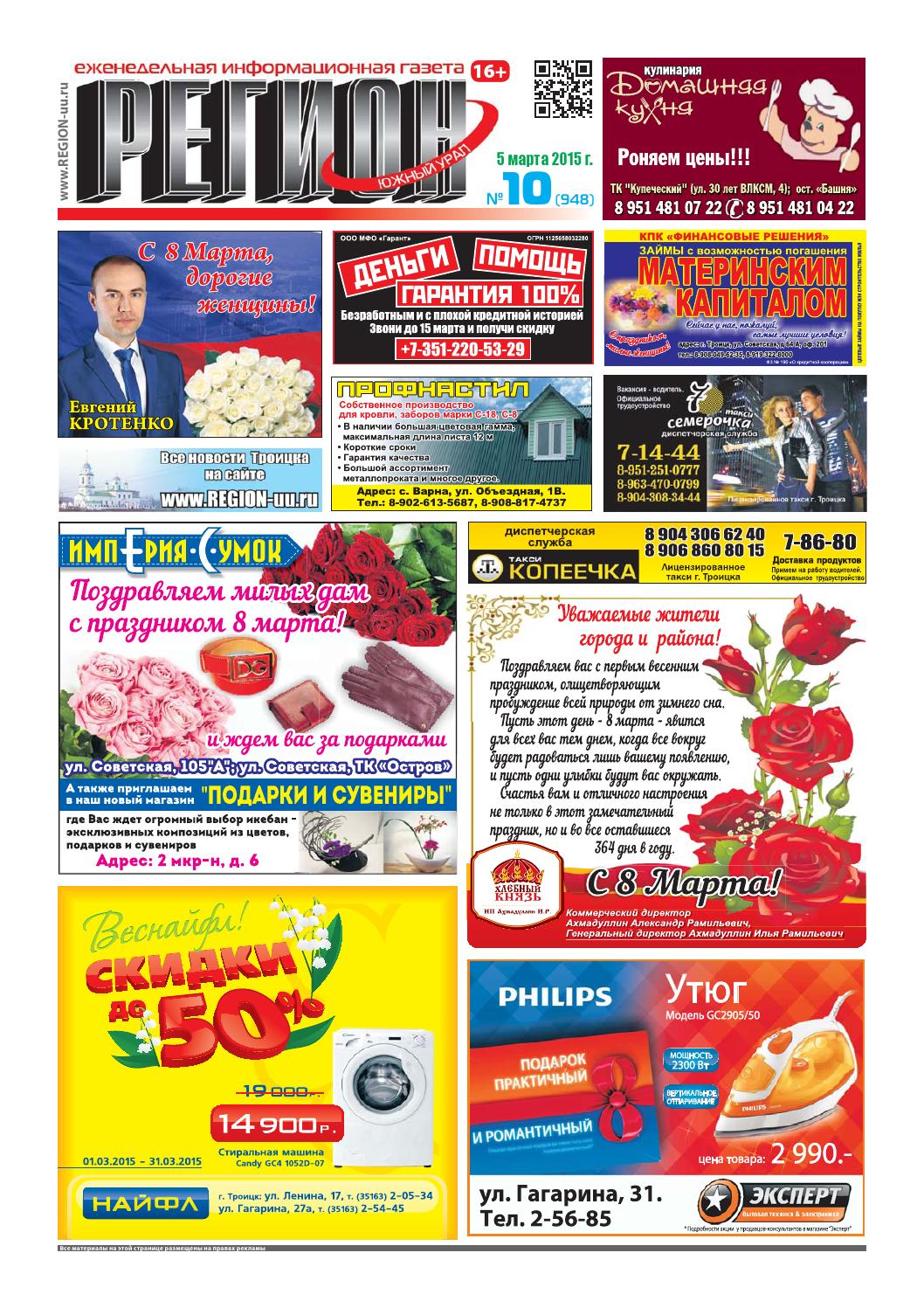 № 10 (948) by region press - issuu eed0a19a69b