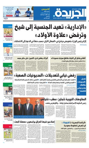 2ff928c25 عدد الجريدة 5 مارس 2015 by Aljarida Newspaper - issuu