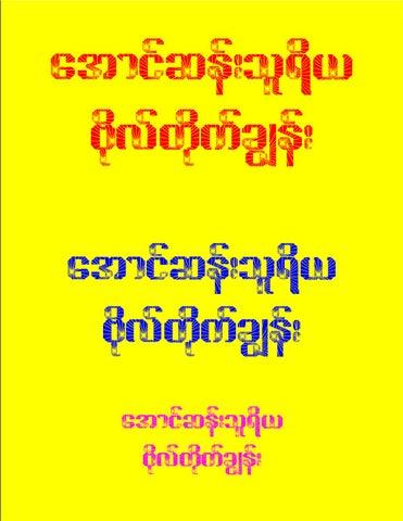 Myanmar Tayar Book