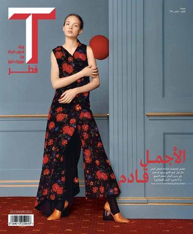 87541409f T qatar arabic feb march by Oryx Group of Magazines - issuu