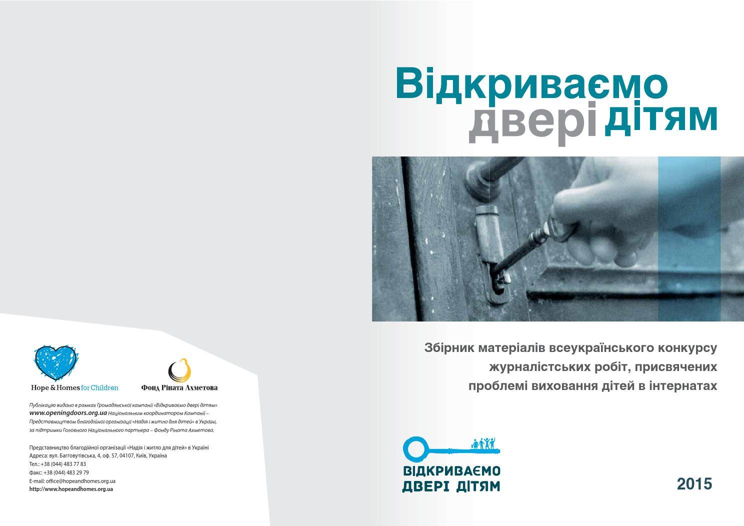 Збірка журналістських матеріалів by Katya Cheltsova - issuu 7b69b06a51329