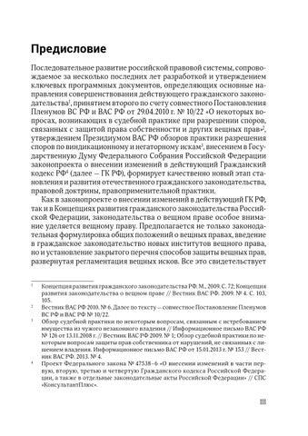 Норма 209 ГК РФ раскрывает суть права собственности.