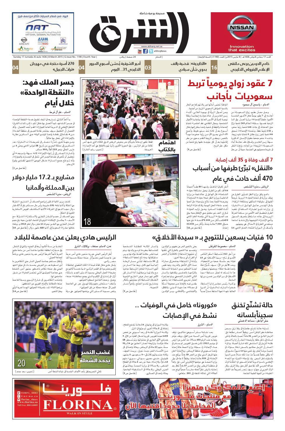 1b3e85149 صحيفة الشرق - العدد 1190 - نسخة الدمام by صحيفة الشرق السعودية - issuu