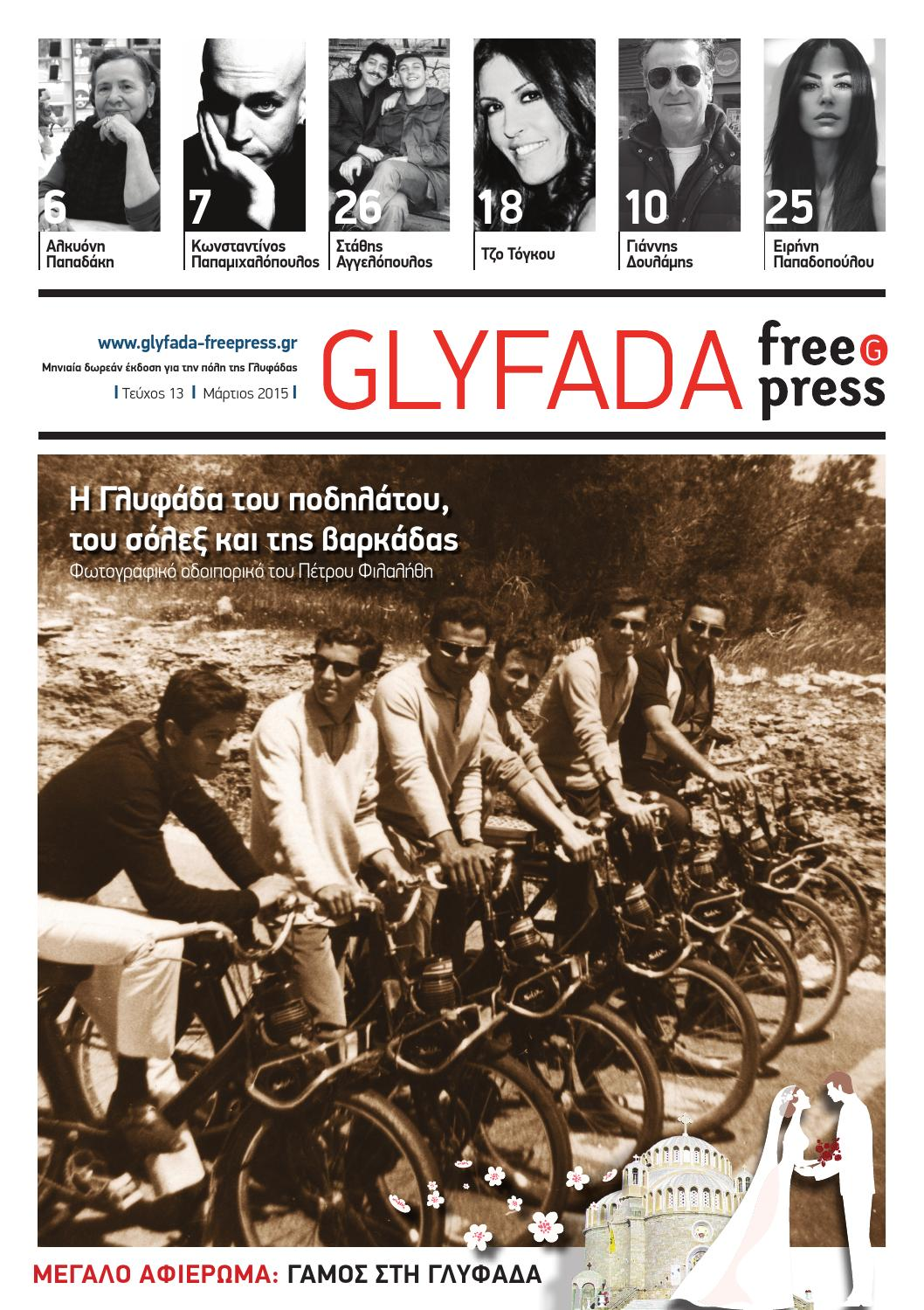 785c0bea4ec Glyfada Free Press #13 by Glyfada Free Press - issuu