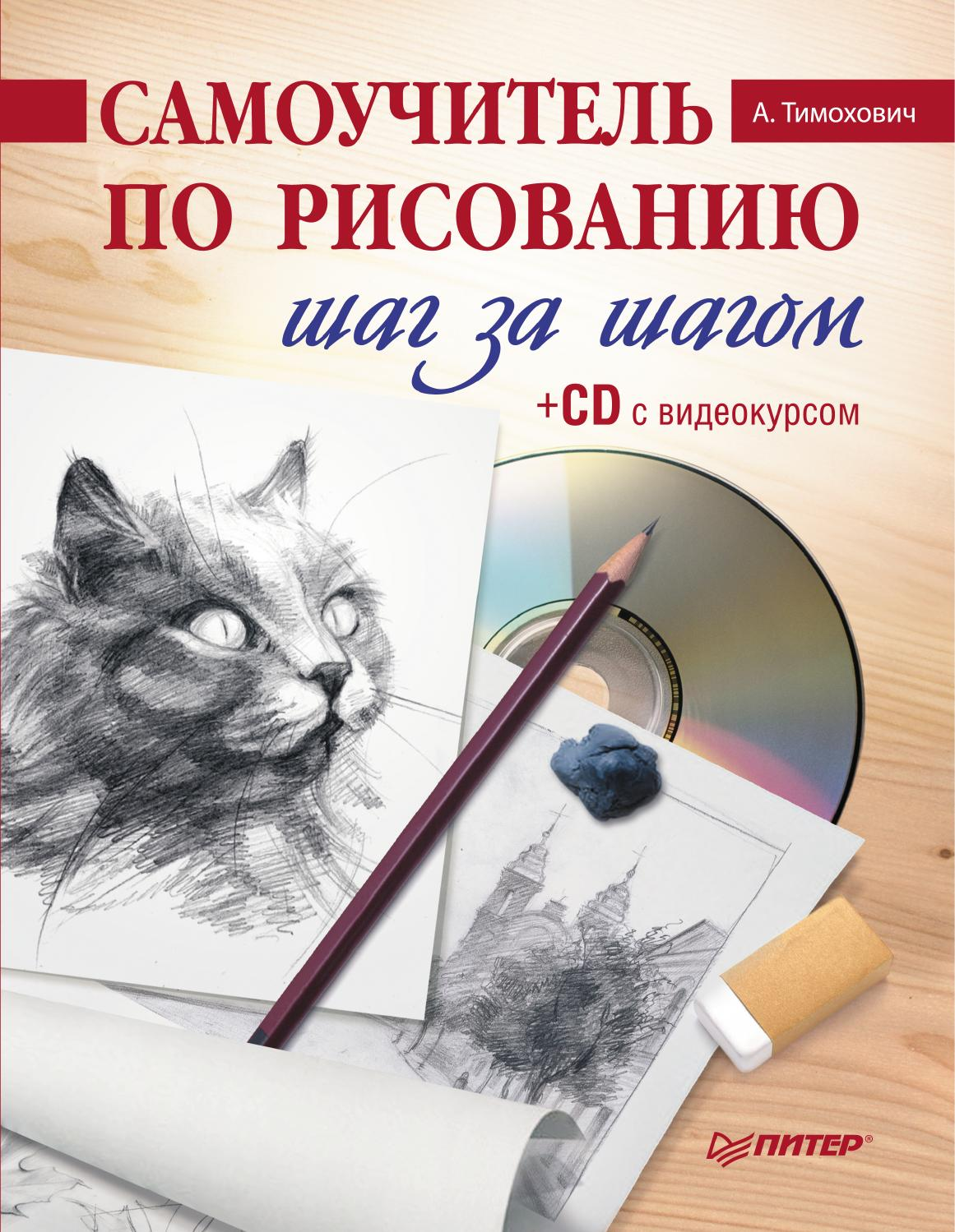 очень книги уроков по рисованию карандашом открытки прикольные