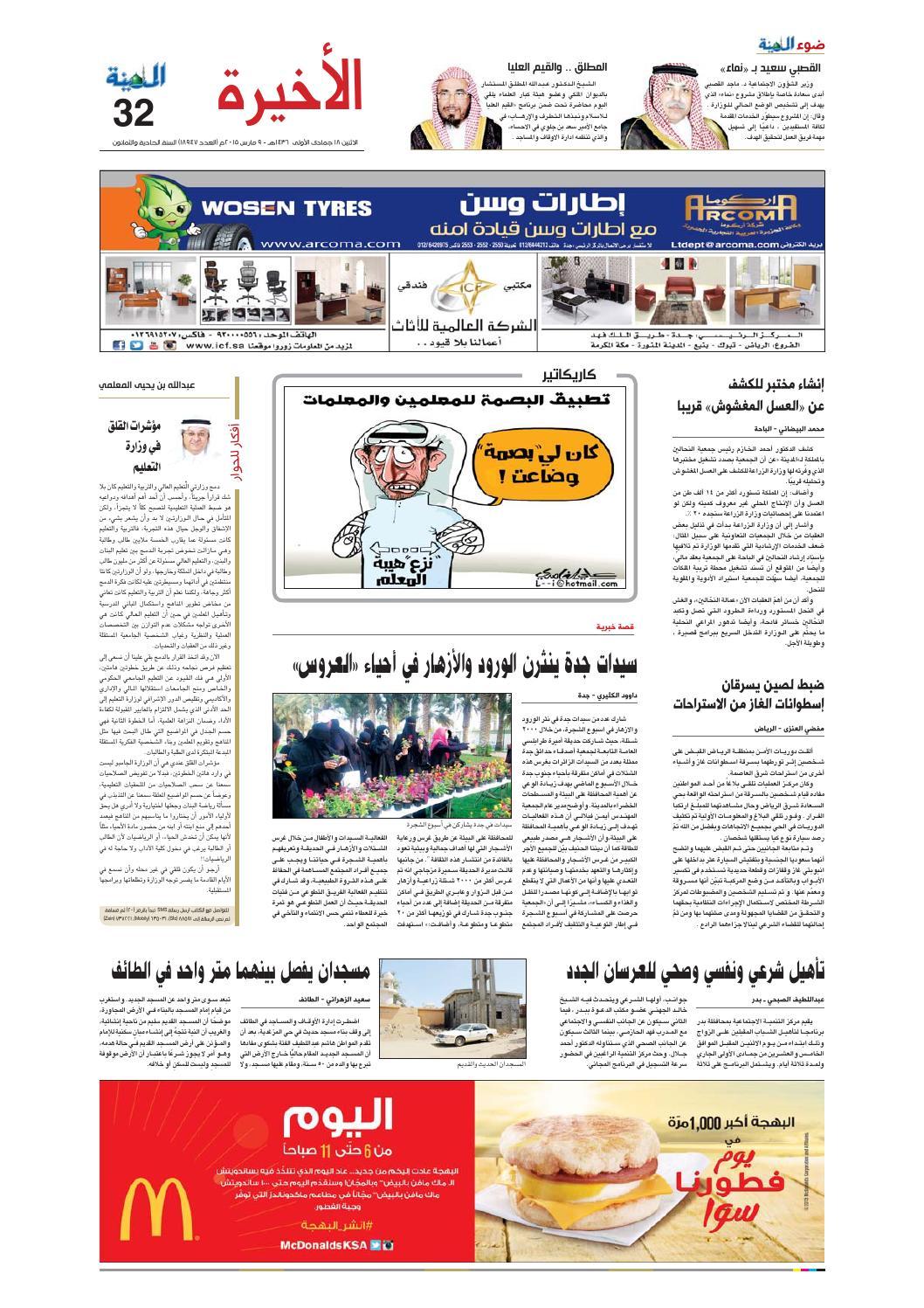 ffb56aae5 Madina 20150309 by Al-Madina Newspaper - issuu