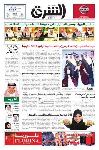 1774f070b1285 صحيفة الشرق - العدد 1192 - نسخة جدة by صحيفة الشرق السعودية - issuu