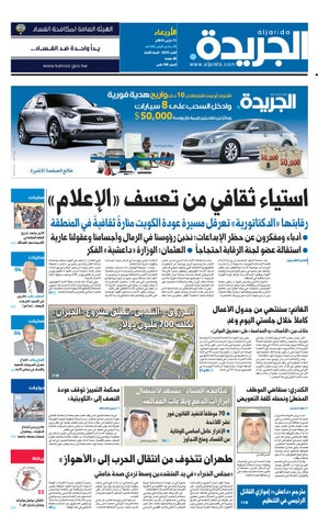9588f4bf2 عدد الجريدة 11 مارس 2015 by Aljarida Newspaper - issuu