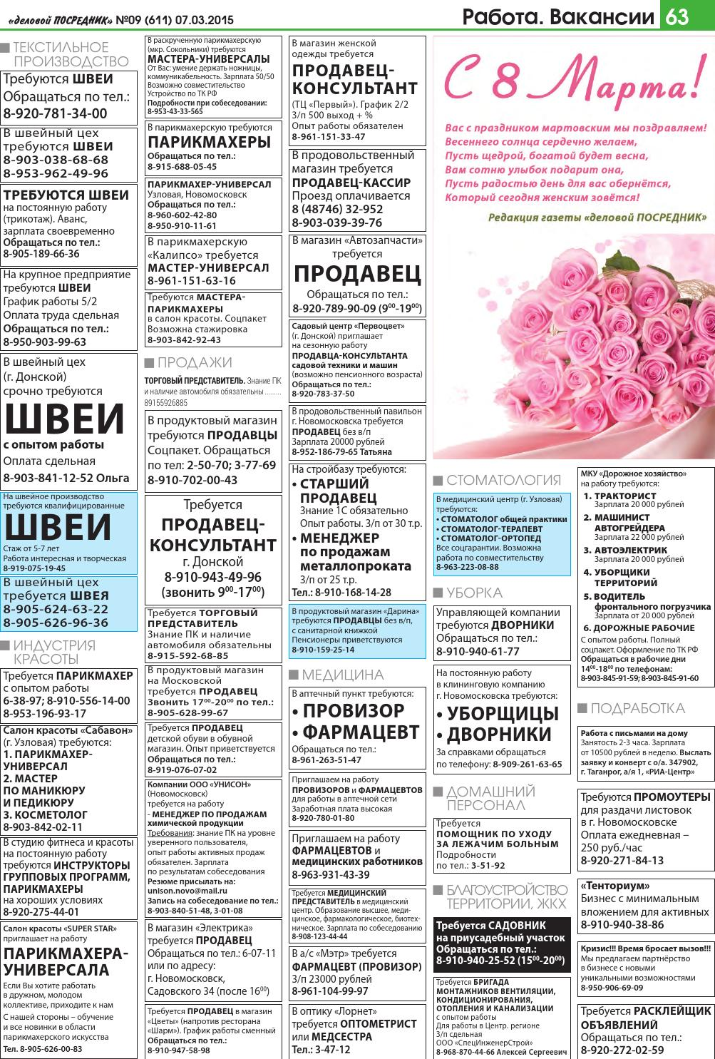 Полезная газета новомосковска знакомства