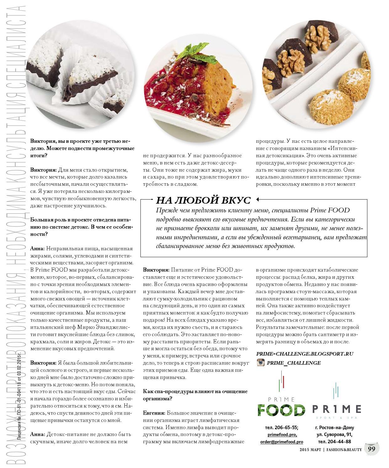 Очищающие Диеты Меню. Очищающие диеты: варианты меню по дням