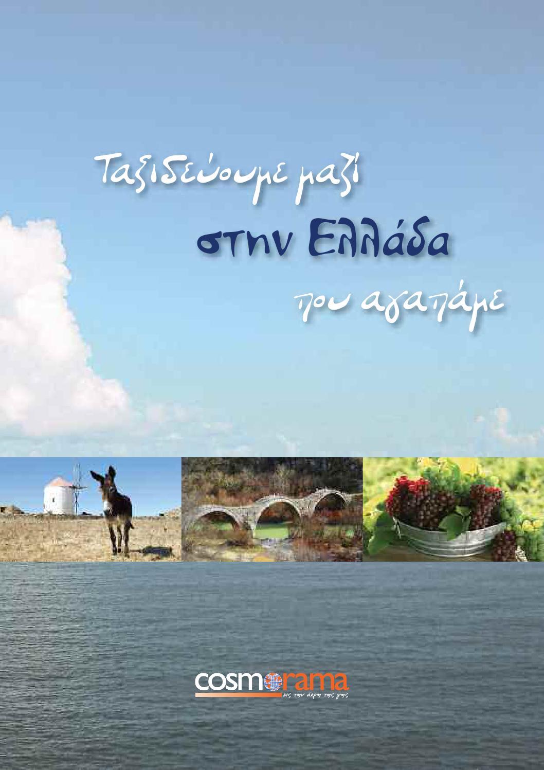 7dbabec9e89 Ταξιδεύουμε μαζί στην Ελλάδα που αγαπάμε by Cosmorama Travel & Tours - issuu