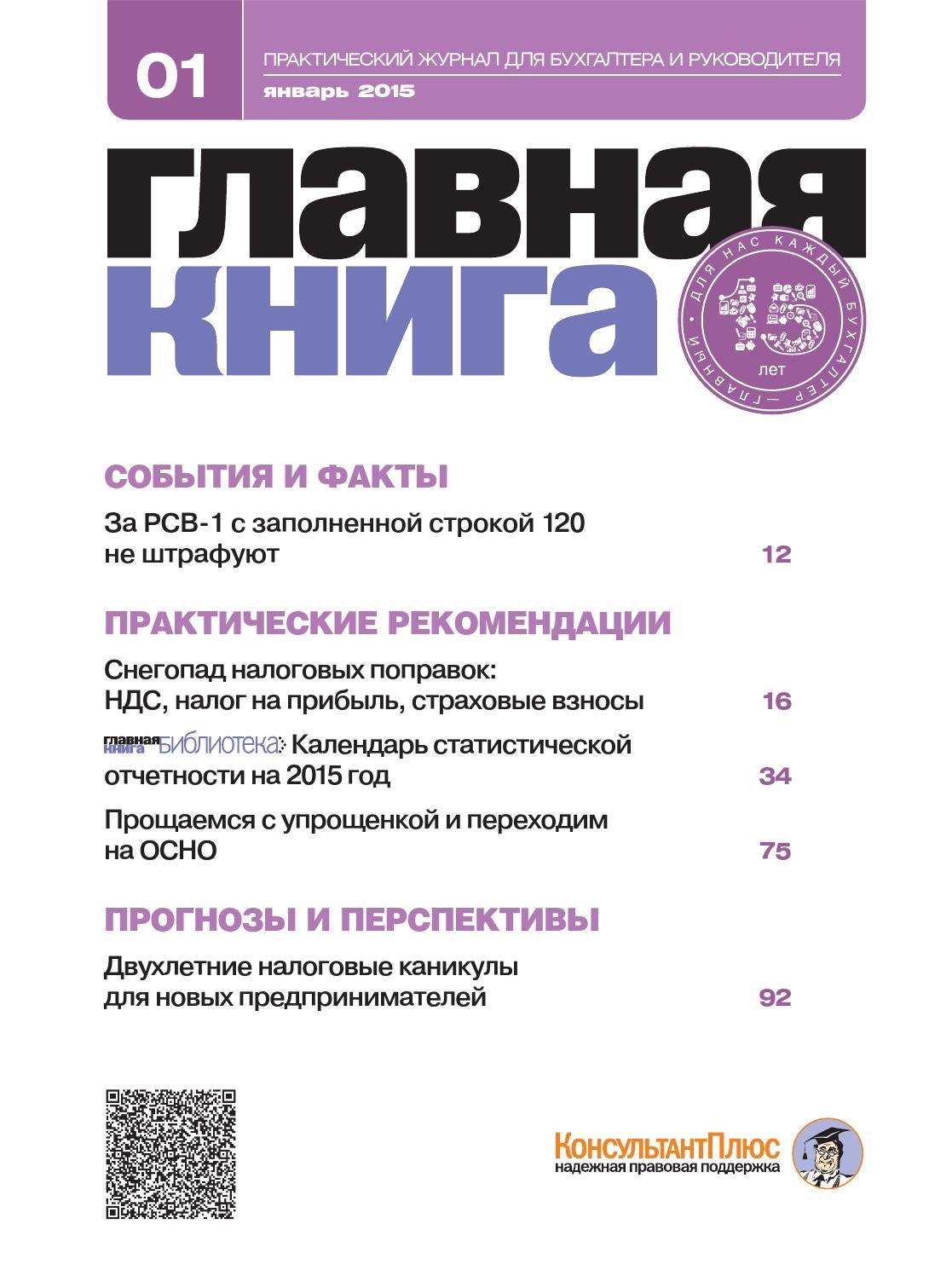 бланк отчетности по енвди приказ от 01.2012 ммв-7-3/13