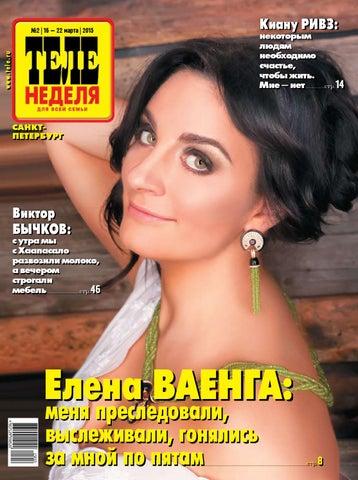 Наталия Солдатова Хочет Секса – Анжелика (2010)