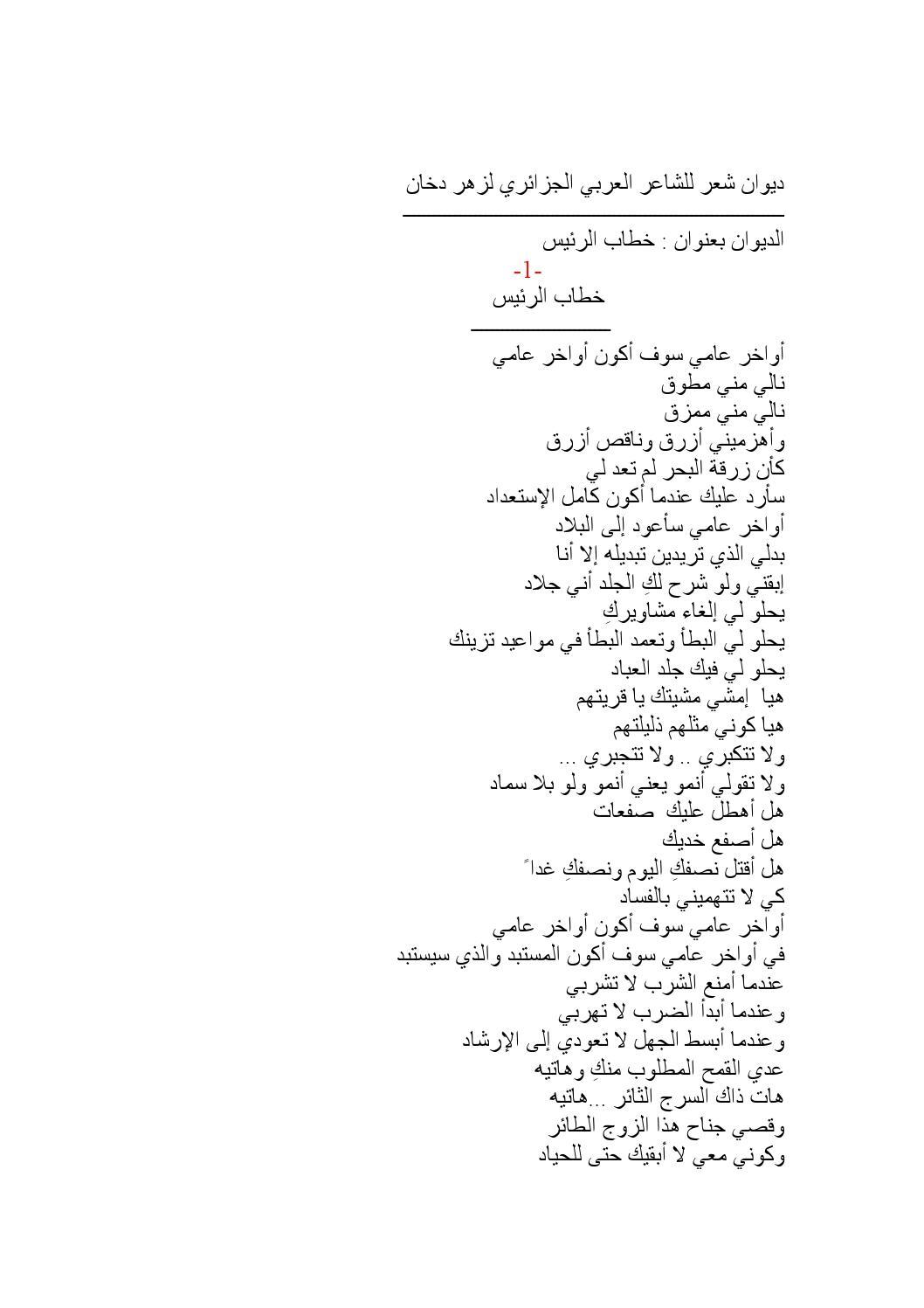 خطاب الرئيس ديوان شعر للشاعر العربي الجزائري لزهر دخان By