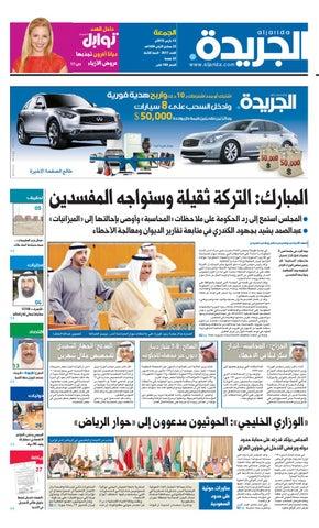 014a2decc عدد الجريدة 13 مارس 2015 by Aljarida Newspaper - issuu
