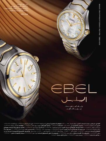 bfa628672 عصافير جهنم by Majalla Magazine - HH Saudi Research & Marketing (UK ...