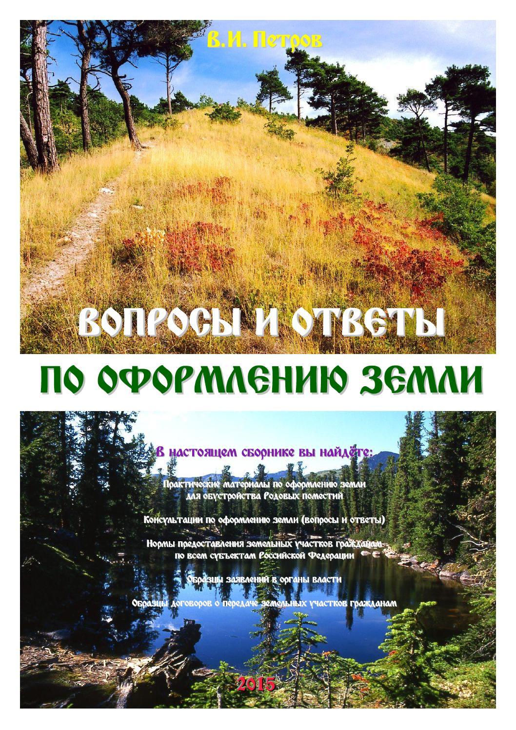 Белгород как узаконить самозахват земли перед домом