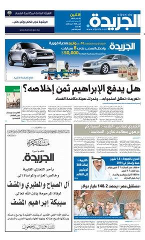 20ba7cb00 عدد الجريدة 16 مارس 2015 by Aljarida Newspaper - issuu