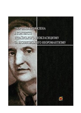 Tvorchist yuriia klena v konteksti ukrainskoho neoklasytsyzmu ta ... 4ac8f496a3355