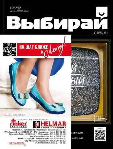 Выбирай. Воронеж № 30 (228) на 15 - 31 марта 2015 г. by Выбирай ...