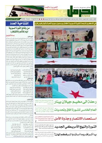 0ed94628f4ba7 مجلة الألسن للترجمة العدد 12 لعام 2014 by khalid biltagi - issuu