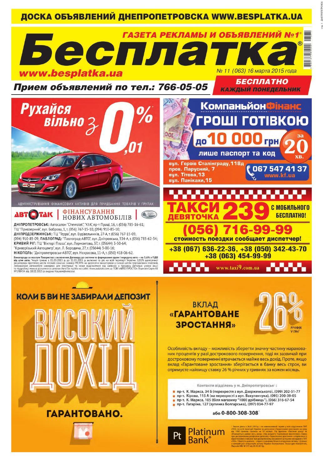070b8bdebf6 Besplatka dneprpetrovsk 16 03 2015 by besplatka ukraine - issuu