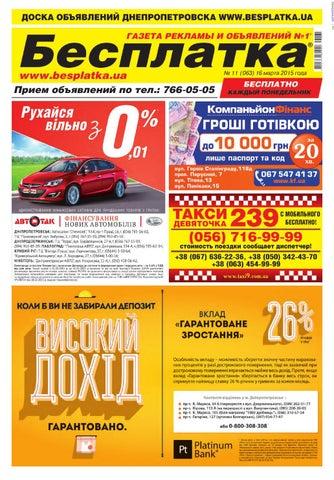 6b38dbacb245 Besplatka dneprpetrovsk 16 03 2015 by besplatka ukraine - issuu