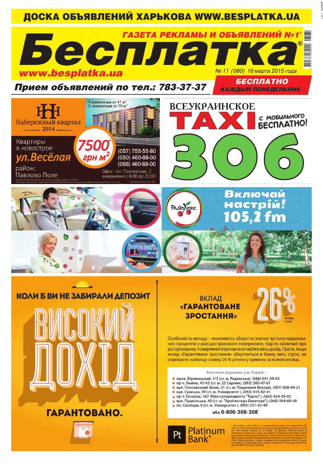 Besplatka kharkov 16 03 2015 by besplatka ukraine - issuu dbd4b14896d