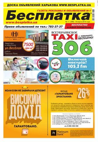 f029f6d5ce78 Besplatka kharkov 16 03 2015 by besplatka ukraine - issuu
