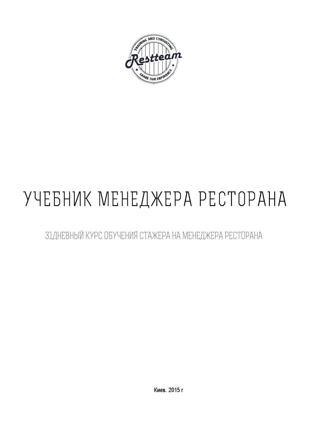 Общепит: права и обязанности ресторатора