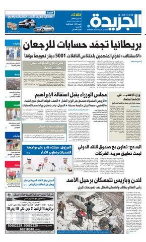 ed797f67183f0 عدد الجريدة 17 مارس 2015 by Aljarida Newspaper - issuu