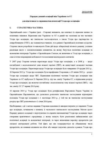 Експорт одягу до єс  Гід для українських підприємців by Oleh ... 9a2205d01093b