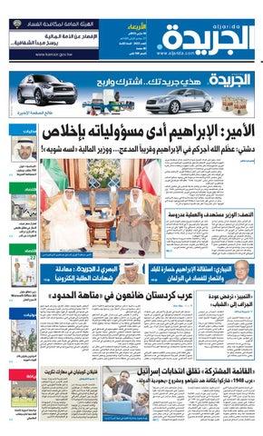 64908bb36dc2c عدد الجريدة 18 مارس 2015 by Aljarida Newspaper - issuu