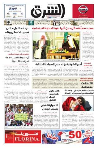 d327853a7 صحيفة الشرق - العدد 1200 - نسخة الدمام by صحيفة الشرق السعودية - issuu