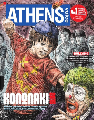 800dfbb972b Athens Voice 518