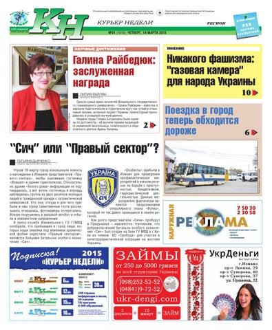 Курьер недели №31 за 19 марта by Издательский дом