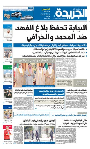43babc68ba921 عدد الجريدة 19 مارس 2015 by Aljarida Newspaper - issuu