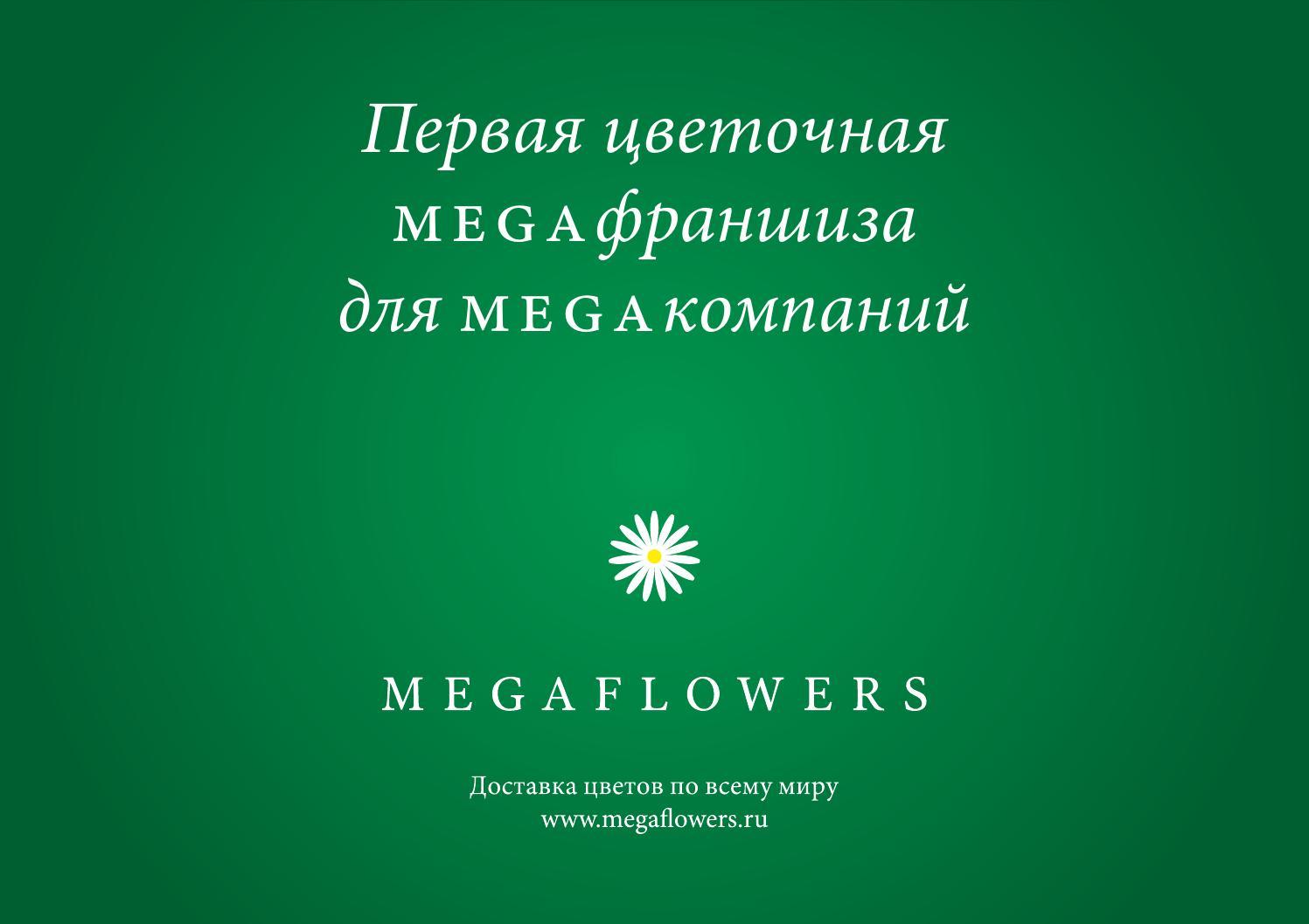 Доставка цветов челябинск megaflowers