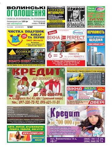 Волинські оголошення  2(533) by Марк-Медіа - issuu f179e1b2df8b0